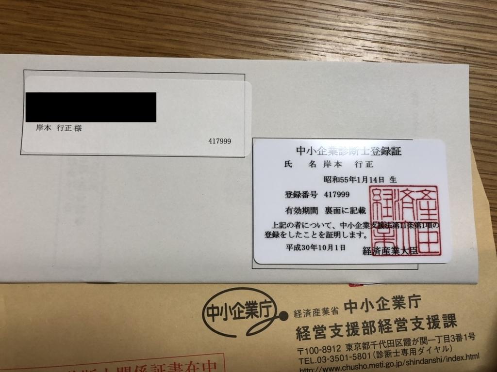 f:id:ykishimoto:20181004115642j:plain
