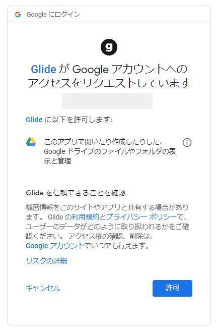 Glide アクセスリクエスト