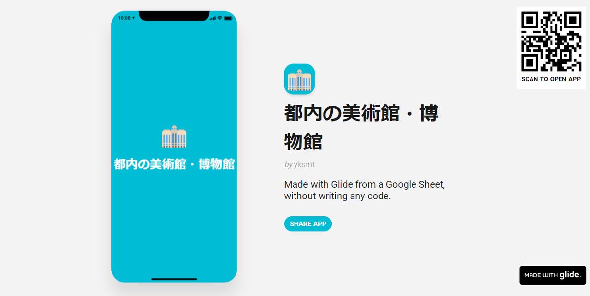 Glide アプリ