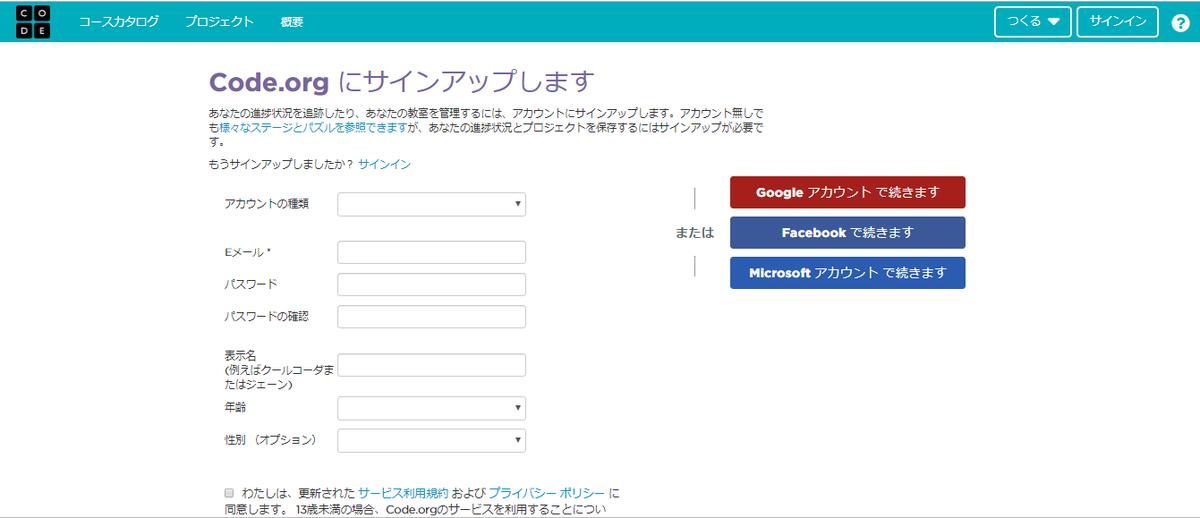 Cord.org サインアップページ