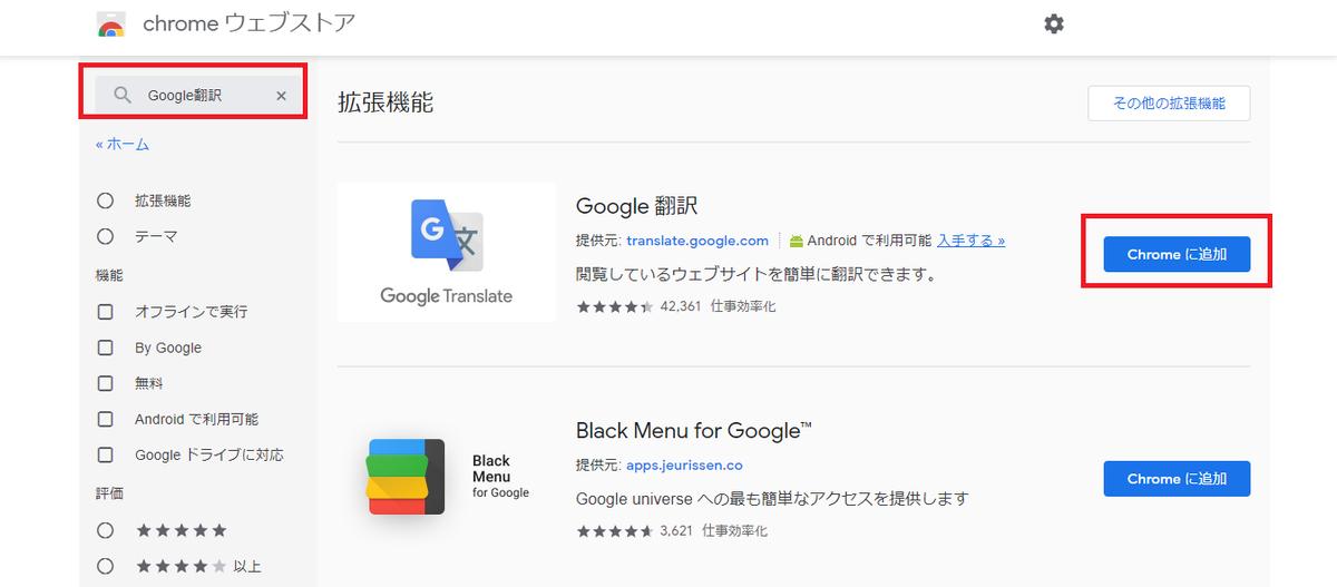 Google翻訳をChromeに追加
