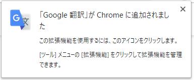 Google翻訳追加完了ダイアログ