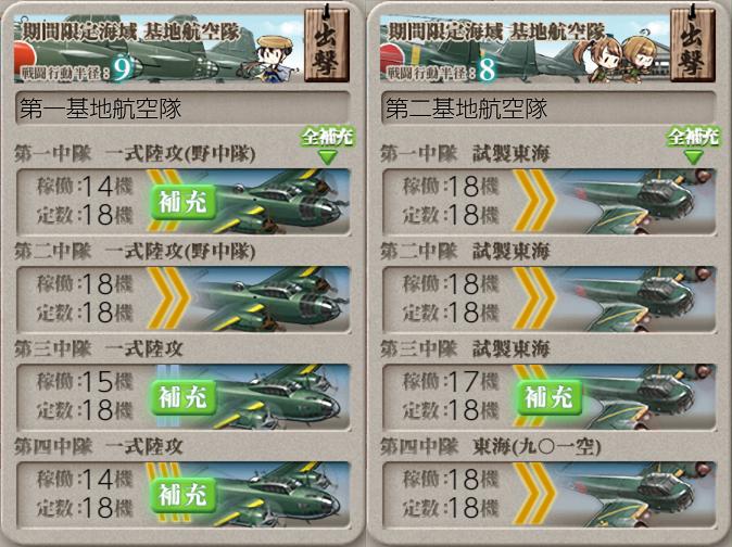 桃の節句作戦 主力オブ主力、駆ける! E1-I