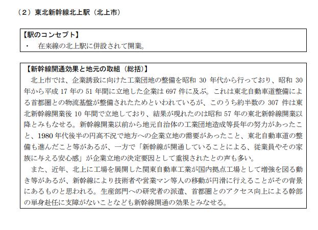 東北新幹線北上駅