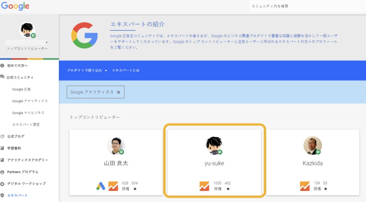 Googleアナリティクスのトップコントリビューター3名