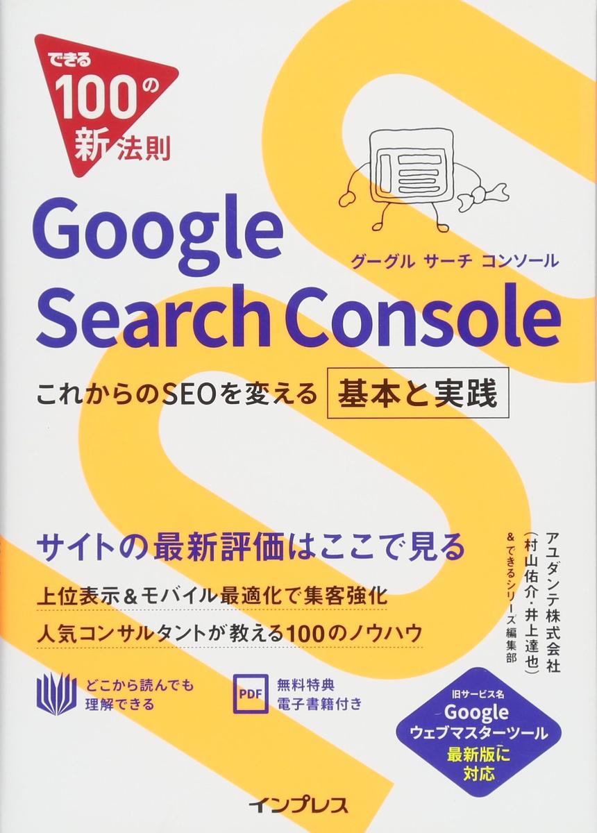 できる100の新法則 Google Search Console