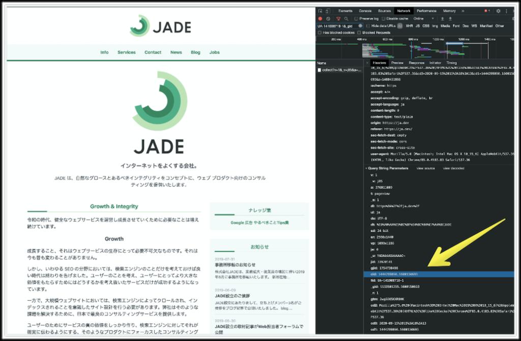 村山がシークレットモードで株式会社JADEのWebサイトを閲覧したときに送信されるGoogleアナリティクスのパケットキャプチャ