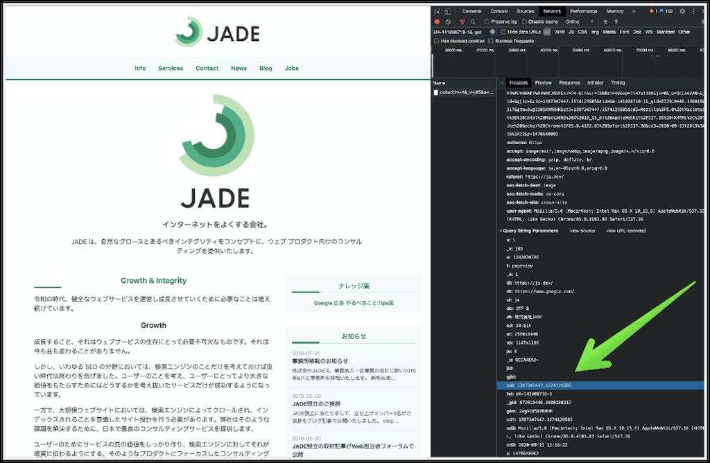 村山が株式会社JADEのWebサイトを閲覧したときに送信されるGoogleアナリティクスのパケットキャプチャ