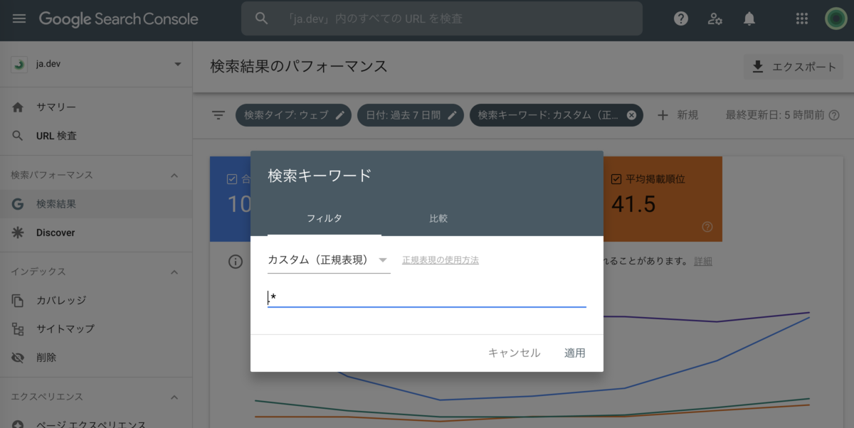 Search Console 検索パフォーマンス レポートの画面キャプチャ2