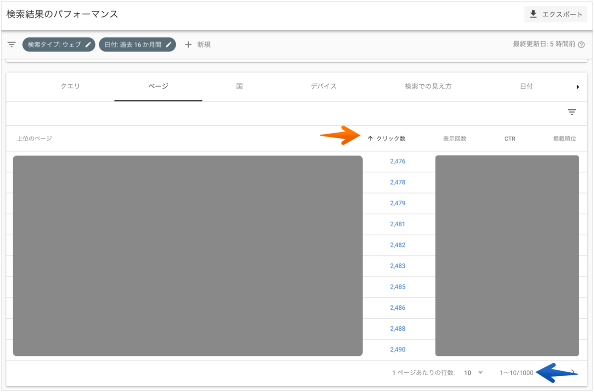 Search Console 検索パフォーマンス レポートの画面キャプチャ4