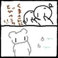[ようせい][くま絵]くま災難その1