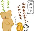 [くま絵][ようせい]はてなハイカーさん、山道で熊に襲われたらどうする?