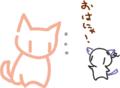 [ようせい][ねこ絵]おはよう