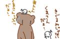 [くま絵][ようせい]おはよう