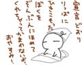 [ようせい]おやすみ