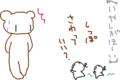 [ようせい][くま絵]Haiku