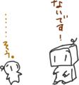 [ようせい]豆腐に間違えられたことはありますか