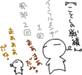 [ようせい]虚弱部