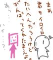 [ようせい]8/19はハイクの日