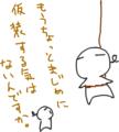 [ようせい]てるてるぼうず千枚筆ならし