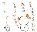 [ようせい]くま耳