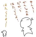 [ようせい]勤労感謝の日