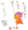 [ようせい]黄昏