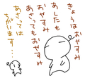 [ようせい]休日