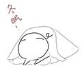 [ようせい]冬眠