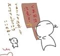 [ようせい][くま絵]