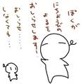 [ようせい]日曜日