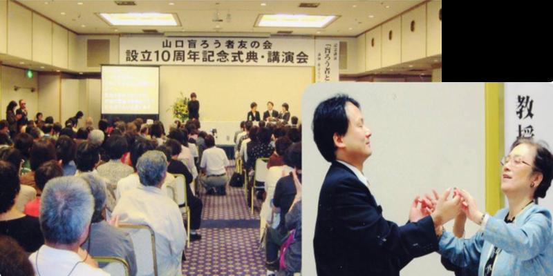 創立10周年記念大会の写真