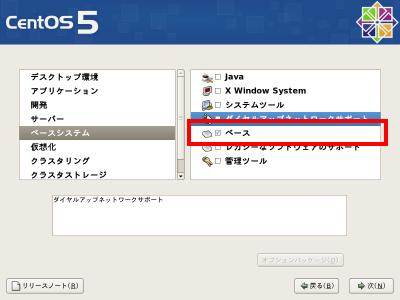[Linux][CentOS][インストール]