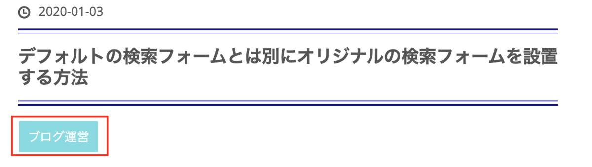 f:id:ymm_520:20200107212541p:plain