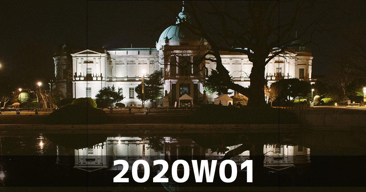 f:id:ymmtdisk:20200107174510j:plain
