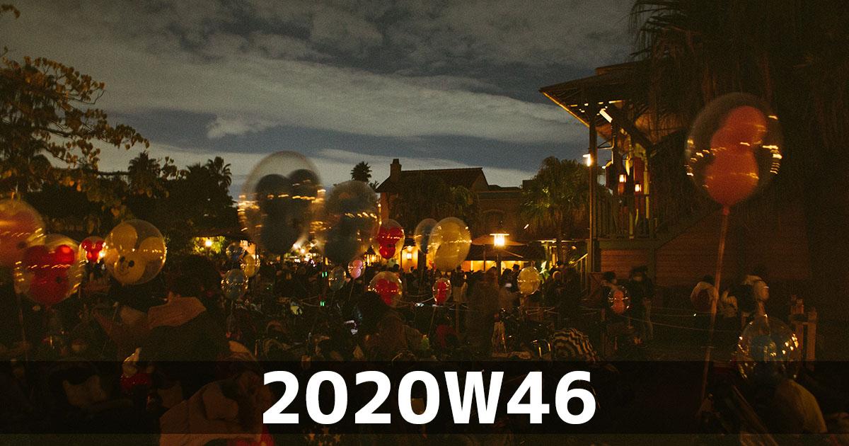f:id:ymmtdisk:20201118205836j:plain