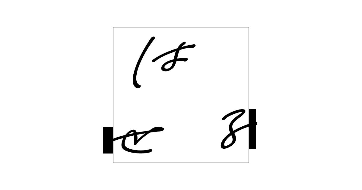 f:id:ymmtdisk:20210330193542p:plain