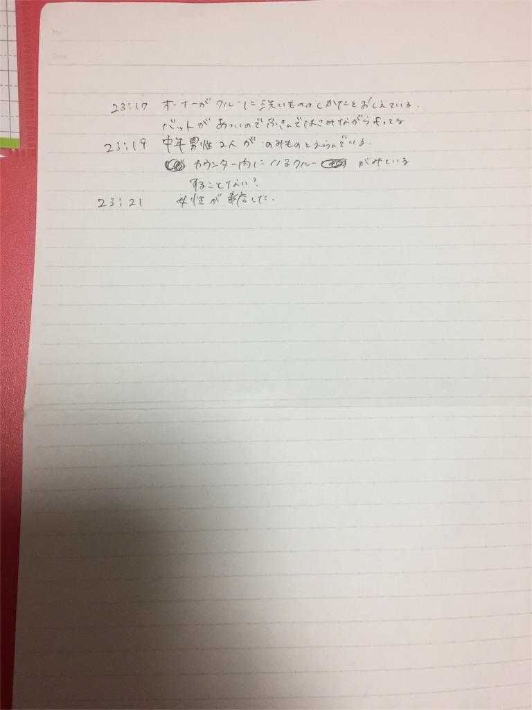 f:id:ymooo919:20170722231926j:image