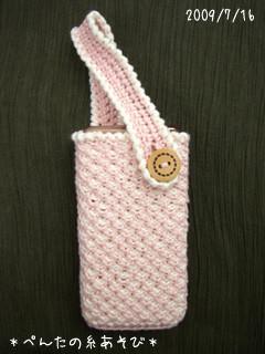 アフガン編みで携帯ケース