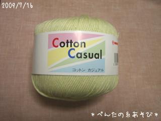 ベルクリ Cotton Casual
