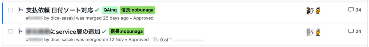 Pull Request一覧画面のスクリーンショット。2つのPull Requestにそれぞれ34件と24件のコメントがついている