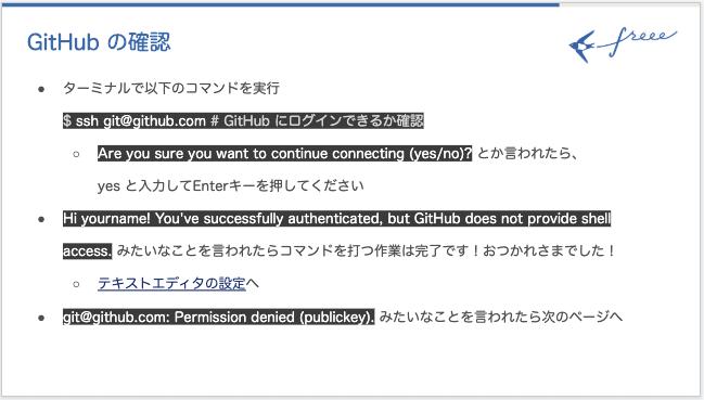 GitHubに公開鍵が登録されているのかの確認の説明スライド。sshコマンドを試してダメだったら次のページへ行く
