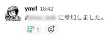 ymrlがSlackのChannelにjoinしたところ、「エゴサの鬼」というemojiでreactionされているスクリーンショット