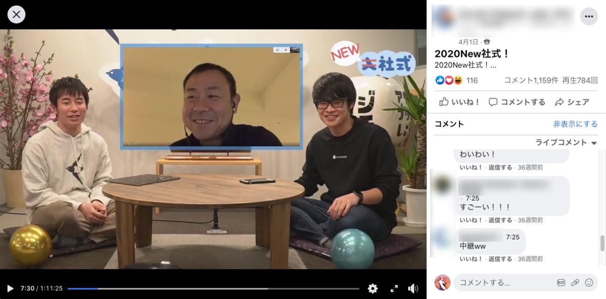 New社式のライブ中継のスクリーンショット。司会2人に加えて佐々木がリモート出演していて、コメントが集まっている。