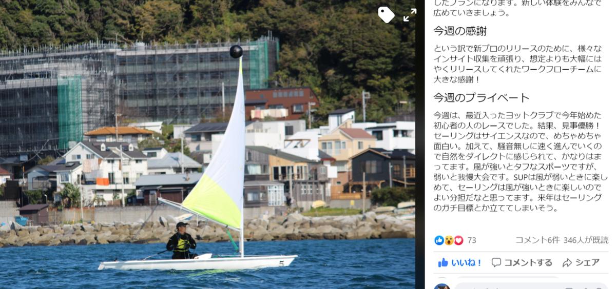 Workplaceの投稿のスクリーンショット。ヨットクラブの話をしていて、ヨットの写真が添えられている