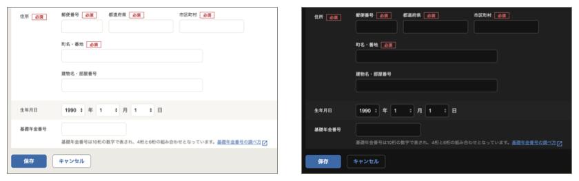 入力フォームと送信ボタンのあるサンプルUIと、それをダークモードにしたものを並べてある