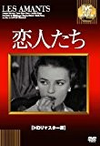恋人たち [DVD] (HDリマスター版)