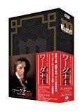 ワーグナー/偉大なる生涯 ディレクターズ・カット [DVD]