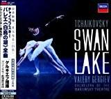 チャイコフスキー:バレエ「白鳥の湖」全曲