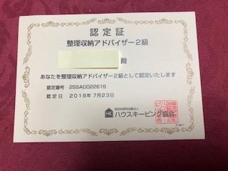 f:id:ynanako:20180810194650j:plain